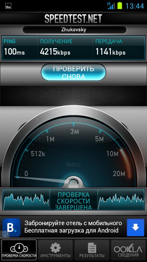 Screenshot_2012-10-17-13-44-35