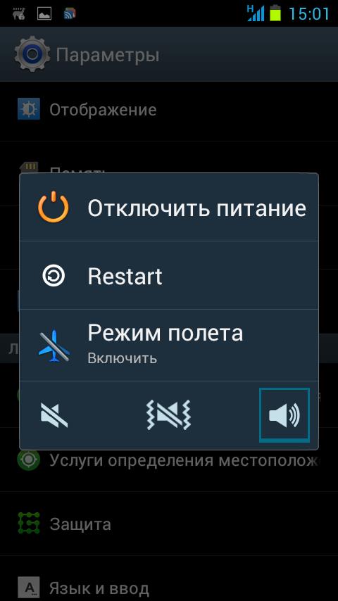 Screenshot_2012-10-19-15-01-50