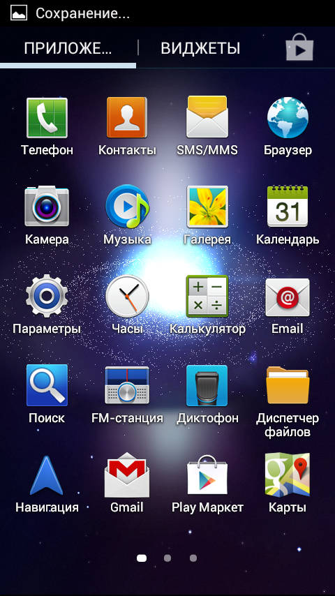 Screenshot_2012-10-19-15-03-42