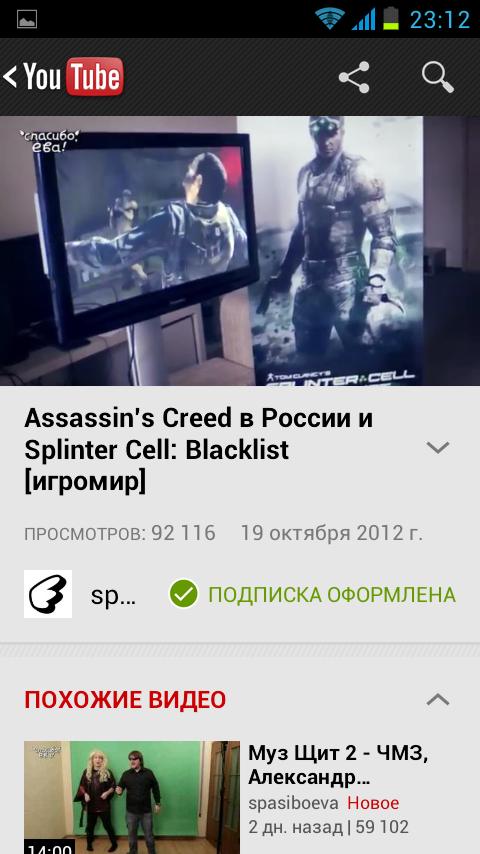 Screenshot_2012-10-20-23-12-52